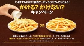 macdonalds-japon-sauce-carbonara-nuggets