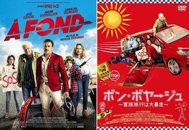 Affiche de film A Fond