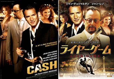 Affiche de film Cash