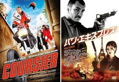Affiche de film Coursier